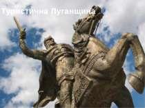 Туристична Луганщина