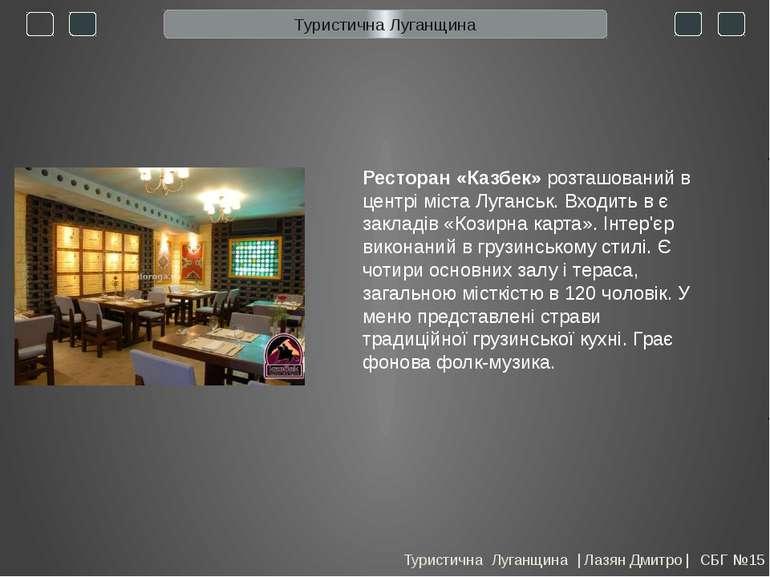 Туристична Луганщина Туристична Луганщина | Лазян Дмитро | СБГ №15 Луганськ. ...