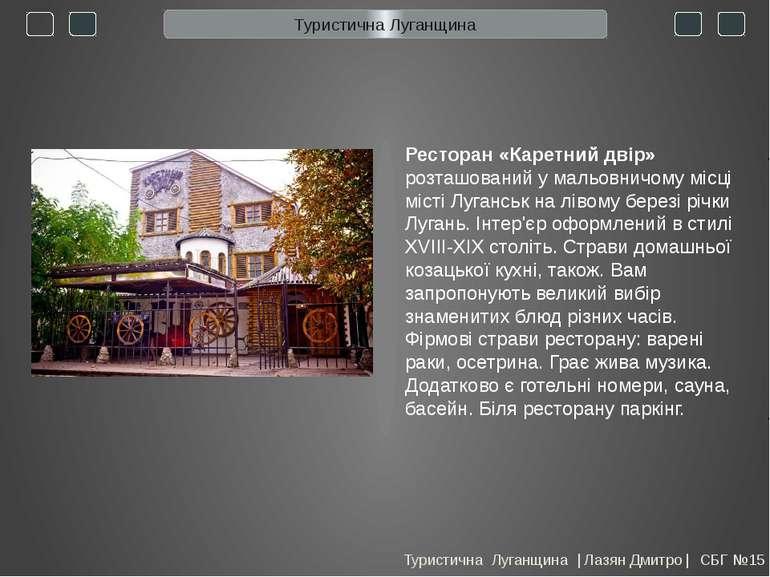 Бар «Фемілі» розташований біля Луганського ринку «Зарічний». В інтер'єрі є шк...