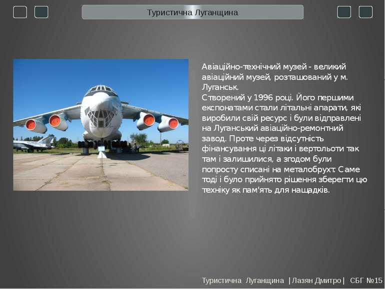 Авіаційно-технічний музей - великий авіаційний музей, розташований у м. Луган...