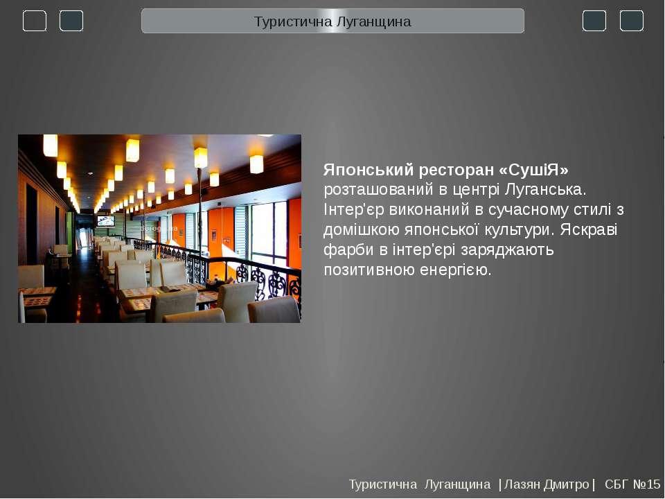 Нічний клуб Party Zone Туристична Луганщина | Лазян Дмитро | СБГ №15 Туристич...