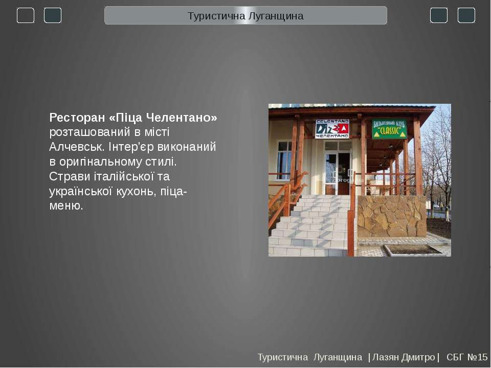 Луганський готель Дружба - це номери з усіма зручностями.До послуг відвідувач...