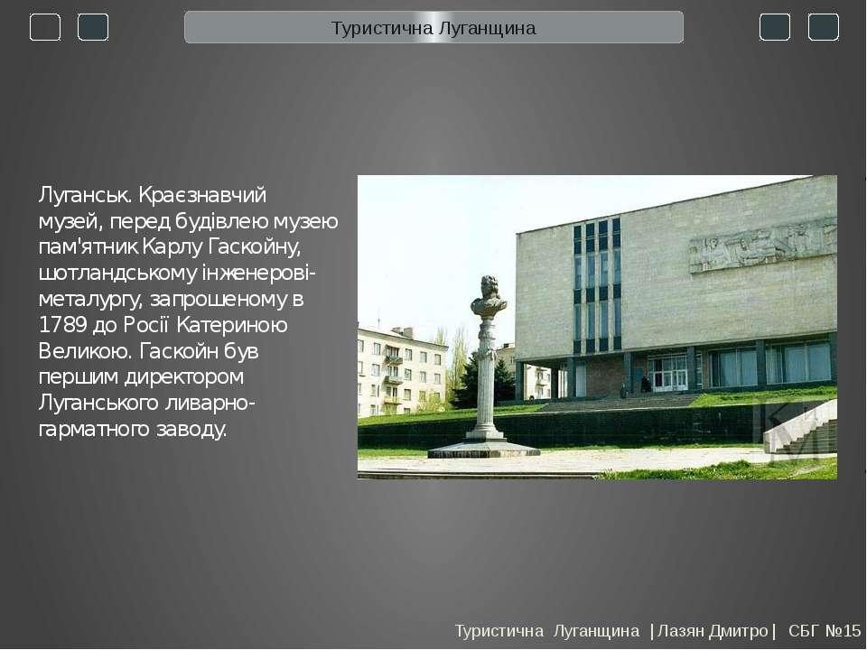 Світломузичний фонтан у сквері ім. 30-річчя ВЛКСМ, м. Луганськ Туристична Луг...