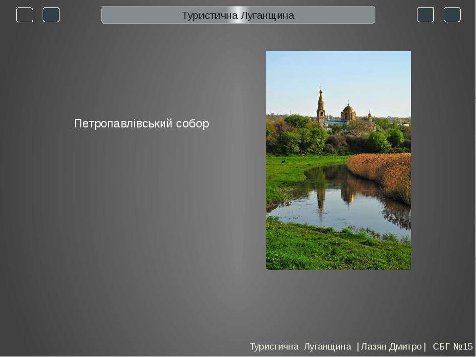 Зараз Біловодський район єдиний на Україні, в якому знаходяться 3 державних к...