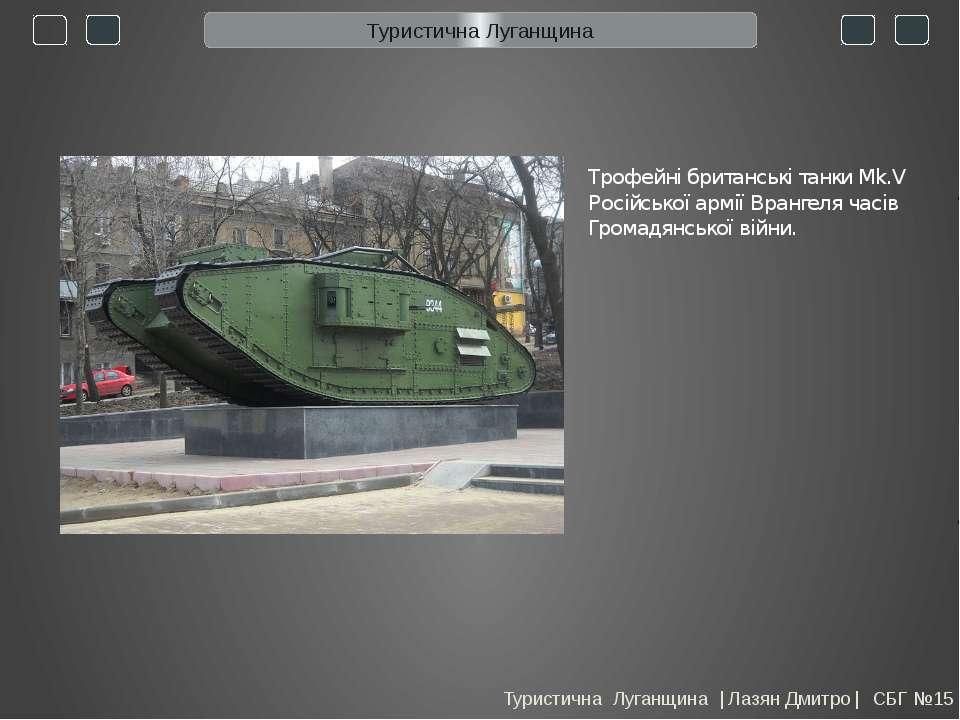 Трофейні британські танки Mk.V Російської армії Врангеля часів Громадянської ...