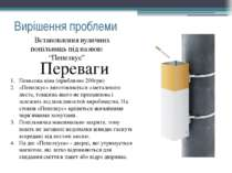 """Вирішення проблеми Встановлення вуличних попільниць під назвою """"Пепелкус"""" Пер..."""