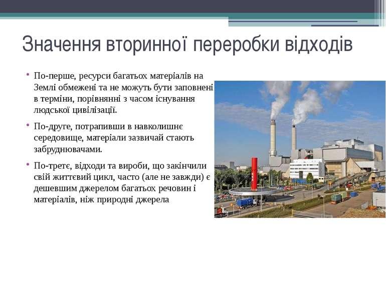 Значення вторинної переробки відходів По-перше, ресурси багатьох матеріалів н...