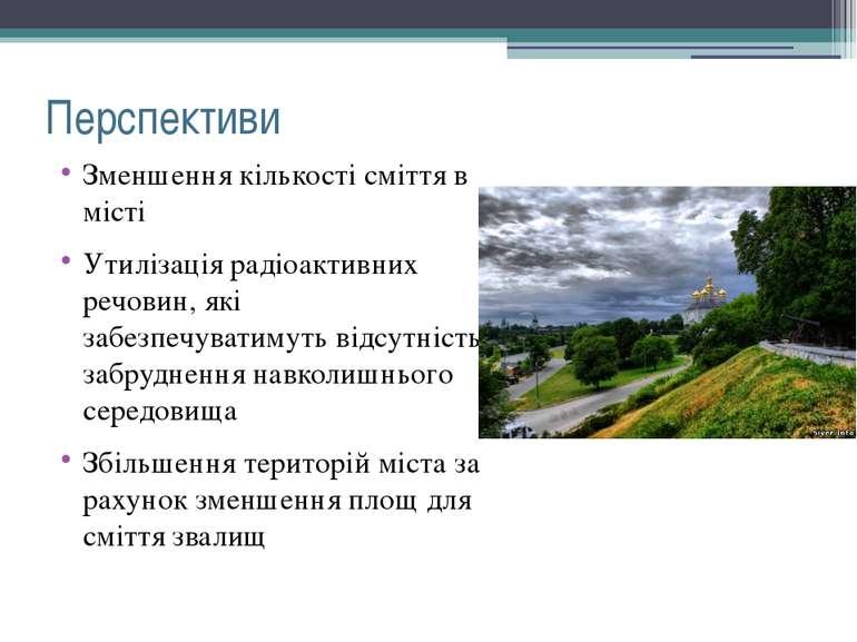 Перспективи Зменшення кількості сміття в місті Утилізація радіоактивних речов...