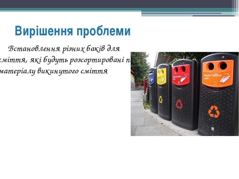 Вирішення проблеми Встановлення різних баків для сміття, які будуть розсортир...