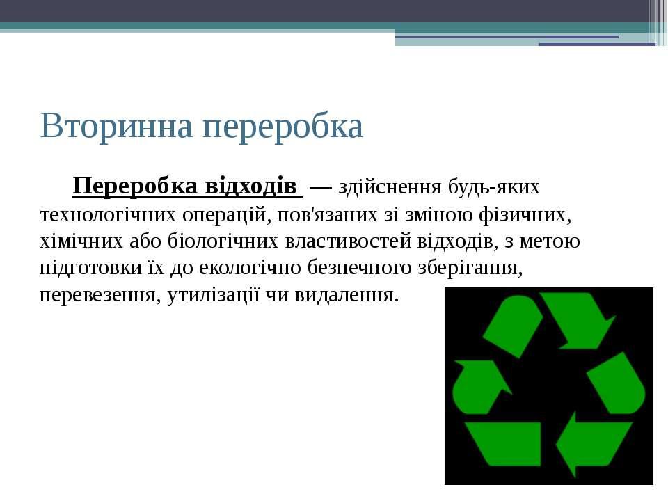 Вторинна переробка Переробка відходів — здійснення будь-яких технологічних о...