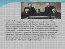 У 1885 р. В. Вернадський закінчив Петербурзький університет; з 1890 р. — прив...