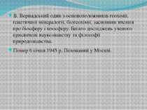 В. Вернадський один з основоположників геохімії, генетичної мінералогії, біог...