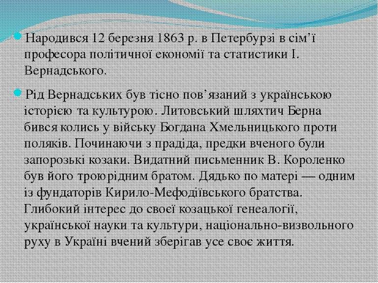 Народився 12 березня 1863 р. в Петербурзі в сім'ї професора політичної економ...