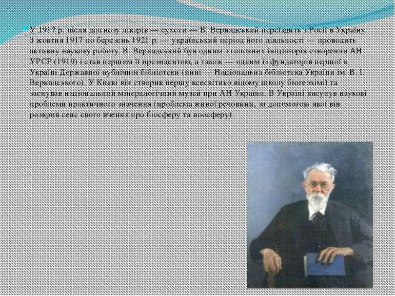 У 1917 р. після діагнозу лікарів — сухоти — В. Вернадський переїздить з Росії...