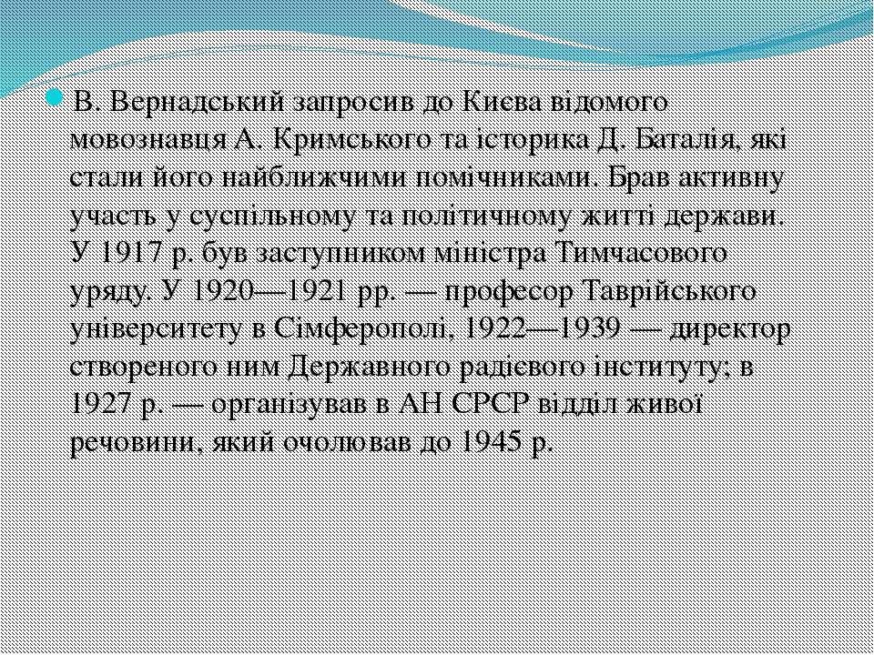 В. Вернадський запросив до Києва відомого мовознавця А. Кримського та історик...