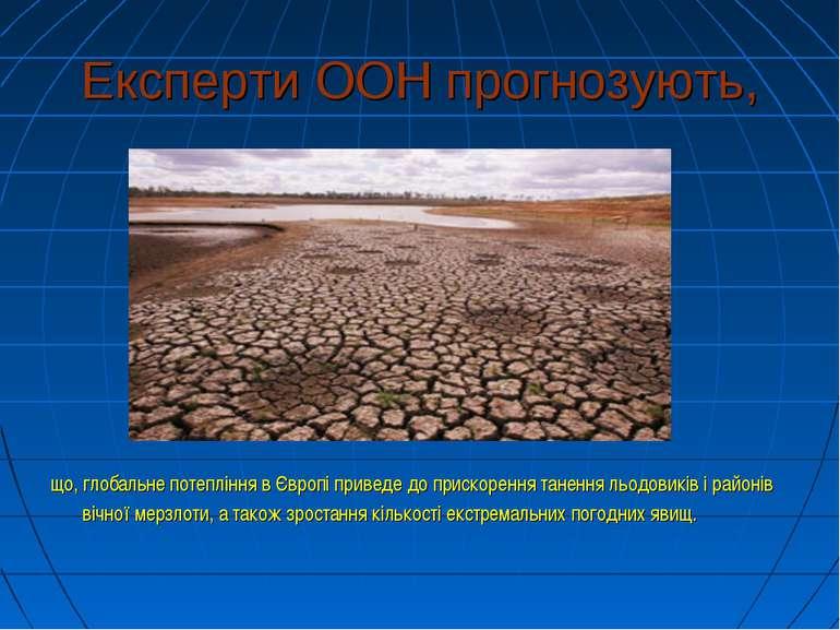 Експерти ООН прогнозують, що, глобальне потепління в Європі приведе до приско...