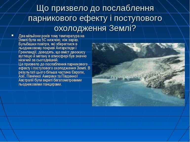 Що призвело до послаблення парникового ефекту і поступового охолодження Землі...