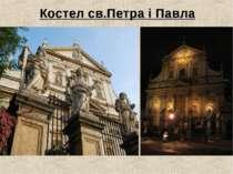 Костел св.Петра і Павла