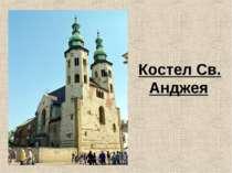Костел Св. Анджея