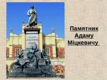 Памятник Адаму Міцкевичу