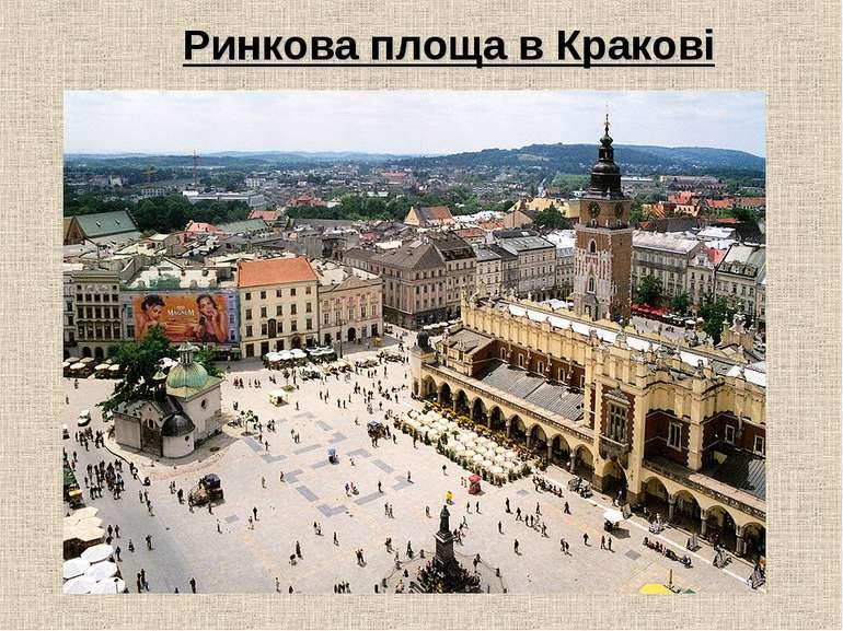 Ринкова площа в Кракові