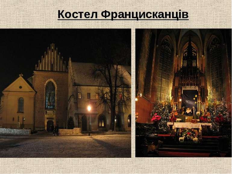Костел Францисканців
