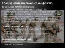 Класифікація військових конфліктів: За військово-політичними цілями: справедл...
