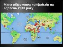 Мапа військових конфліктів на серпень 2013 року: