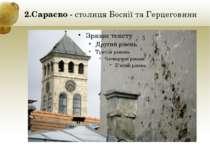 2.Сараєво- столиця Боснії та Герцеговини