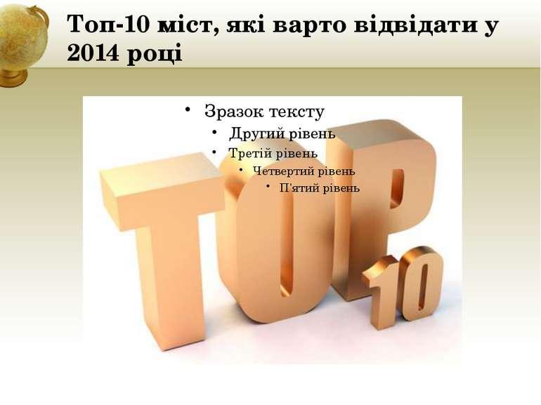 Топ-10 міст, які варто відвідати у 2014 році
