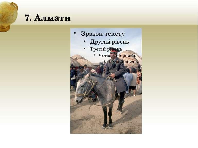 7. Алмати