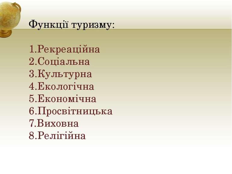 Функції туризму: 1.Рекреаційна 2.Соціальна 3.Культурна 4.Екологічна 5.Економі...