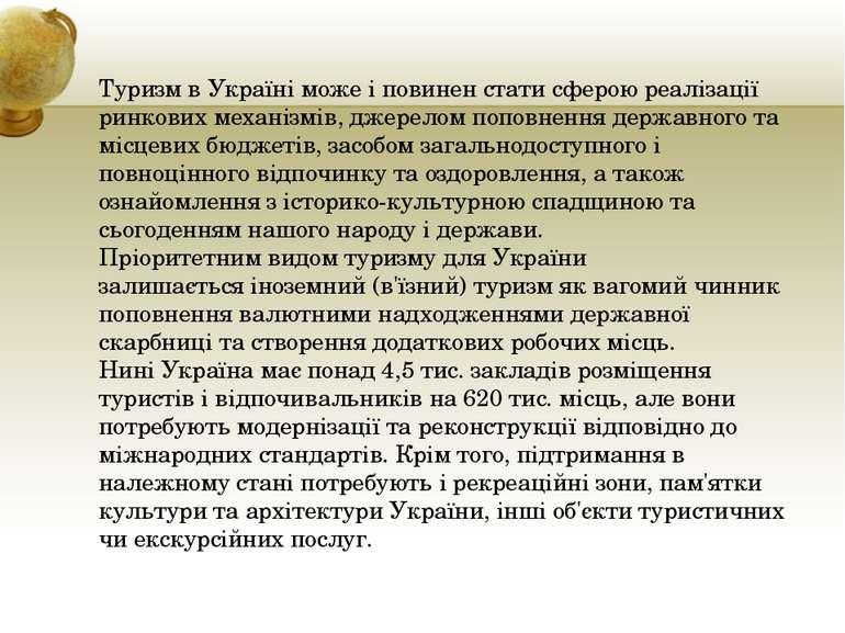 Туризм в Україні може і повинен стати сферою реалізації ринкових механізмів, ...