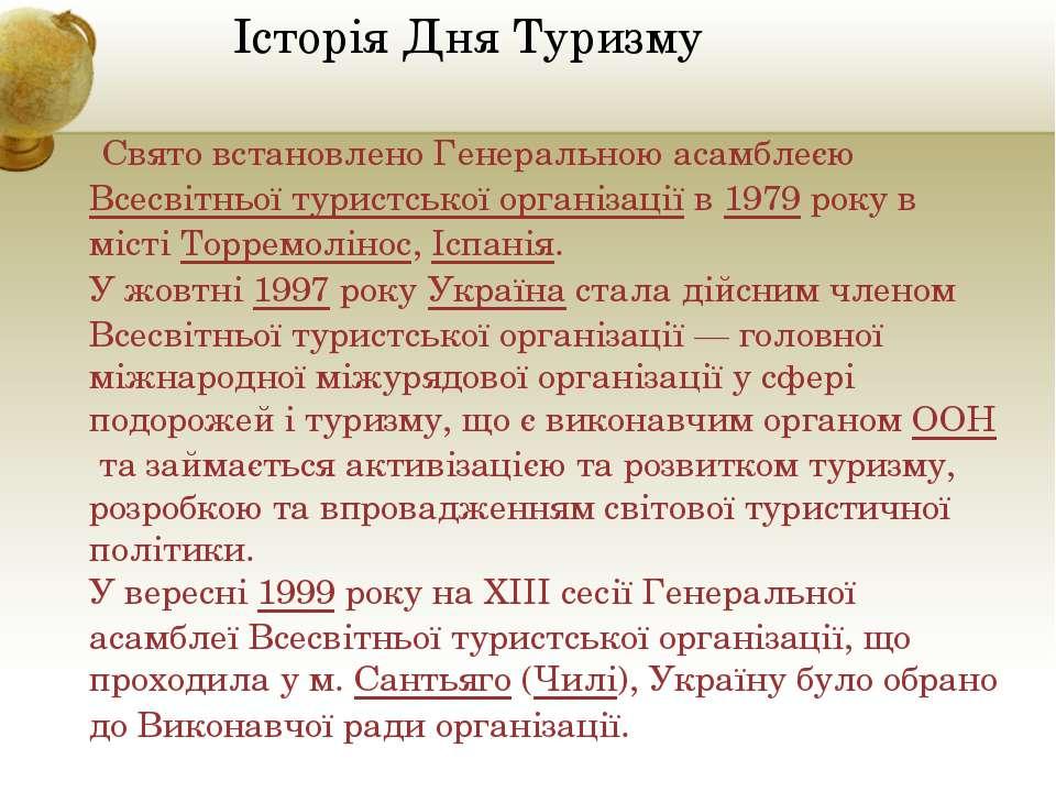 Історія Дня Туризму Свято встановлено Генеральною асамблеєюВсесвітньої турис...