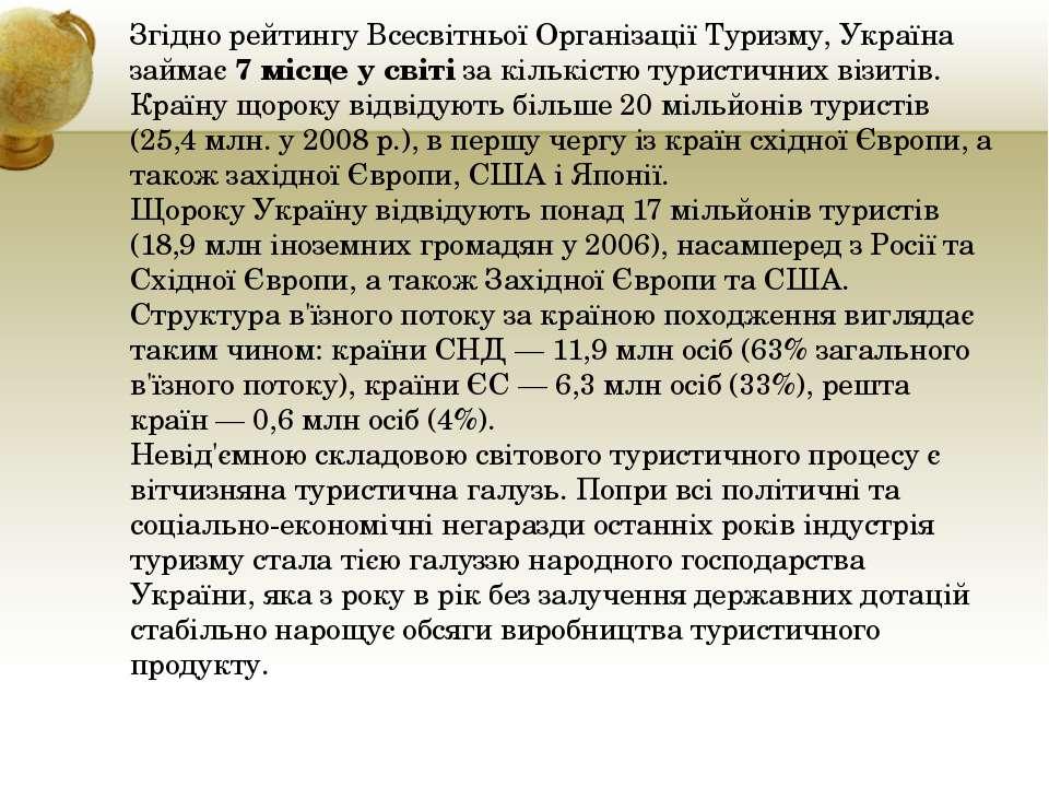 Згідно рейтингу Всесвітньої Організації Туризму, Україна займає7 місце у сві...