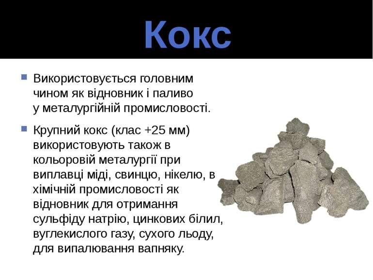 Кокс Використовується головним чином як відновник і паливо уметалургійній пр...