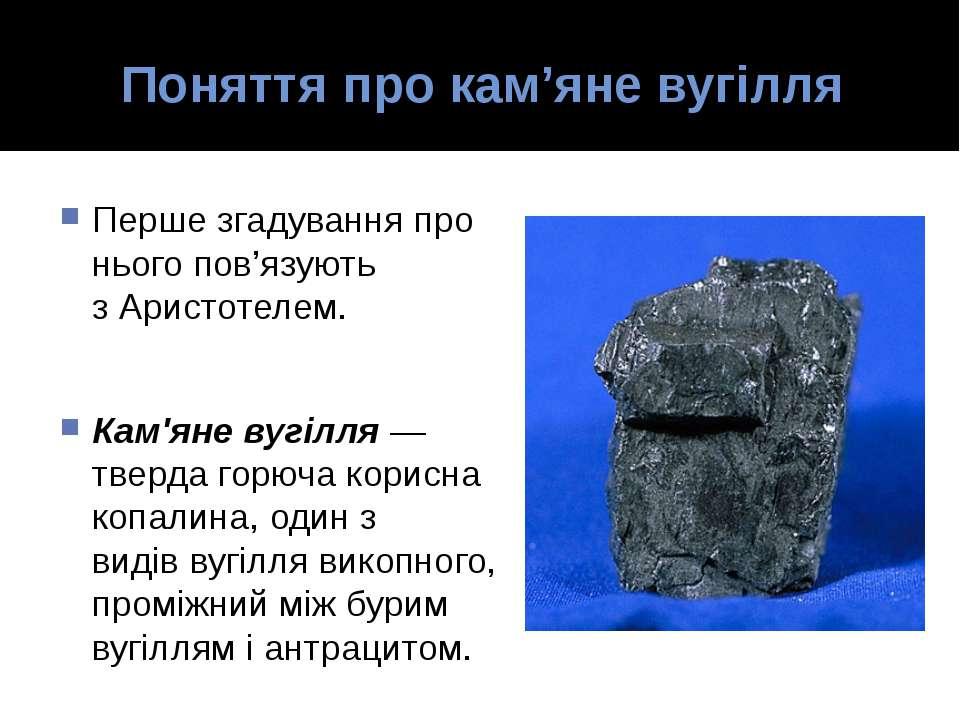 Поняття про кам'яне вугілля Перше згадування про нього пов'язують зАристотел...