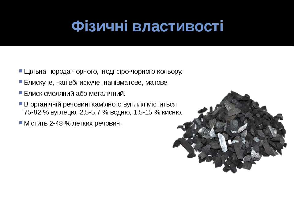 Фізичні властивості Щільнапородачорного, іноді сіро-чорного кольору. Блиску...