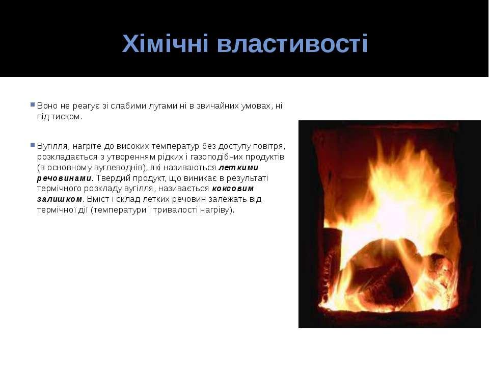 Хімічні властивості Воно не реагує зі слабими лугами ні в звичайних умовах, н...