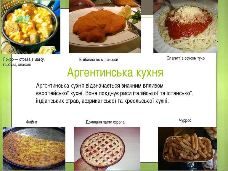 Аргентинська кухня Аргентинська кухня відзначається значним впливом європейсь...