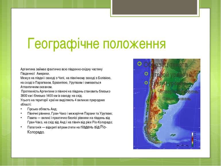 Географічне положення Аргентина займає фактично всю південно-східну частину П...