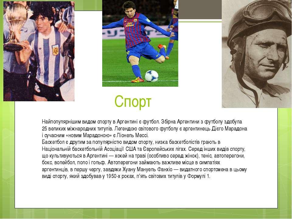 Спорт Найпопулярнішим видом спорту в Аргентині є футбол. Збірна Аргентини з ф...