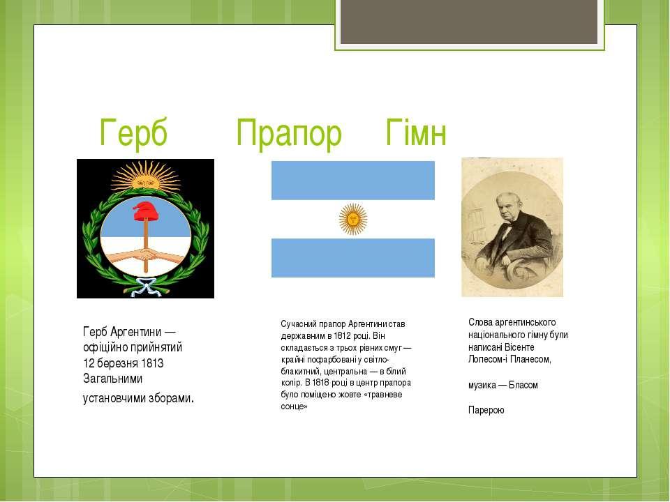 Герб Прапор Гімн Слова аргентинського національного гімну були написані Вісен...