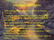 Народні прикмети Який день на Миколу зимового, такий і на Миколу літнього. У ...