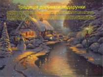 Традиція дарувати подарунки Святий Миколай був багатою людиною і дбав про бід...