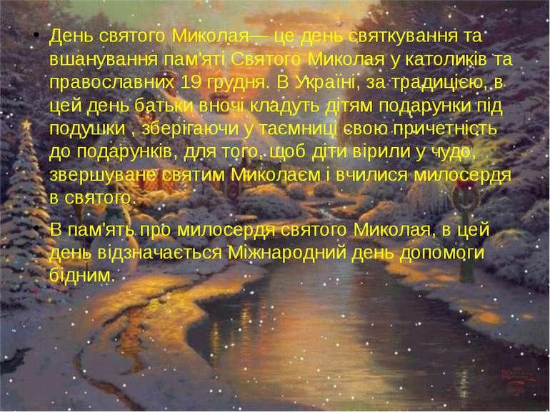 День святого Миколая— це день святкування та вшанування пам'ятіСвятого Микол...
