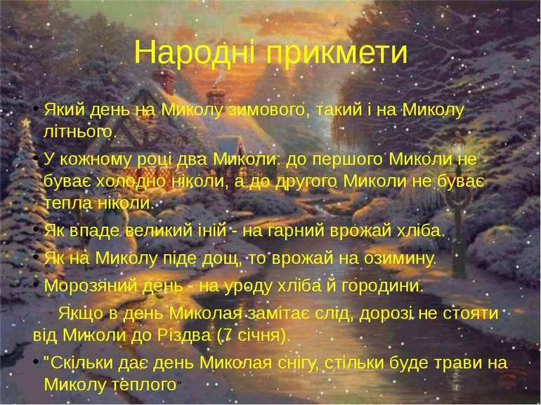 Свято Миколая Презентація