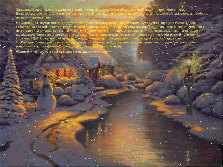 За давньою українською традицією, старші господарі села на свято збиралися, щ...