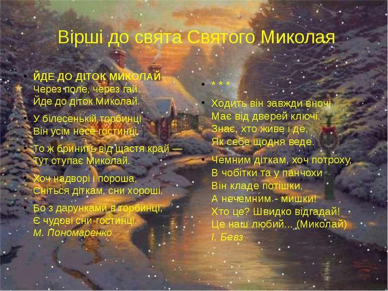 Вірші до свята Святого Миколая ЙДЕ ДО ДІТОК МИКОЛАЙ Через поле, через гай Йд...