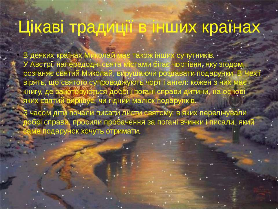 Цікаві традиції в інших країнах В деяких країнах Миколай має також інших супу...